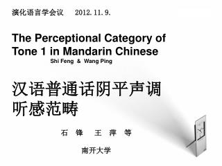 演化语言学会议    2012.11.9. The Perceptional Category of Tone 1 in Mandarin Chinese