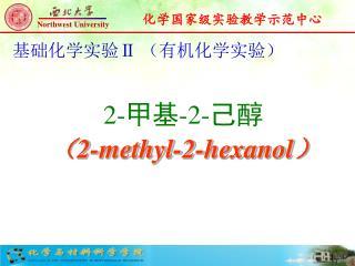基础化学实验 Ⅱ  (有机化学实验)