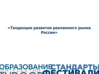 pr  стратегия  2013
