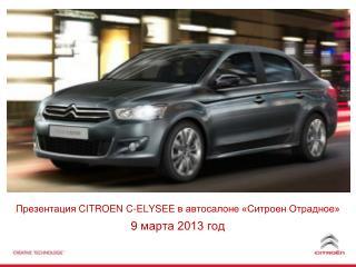 Презентация  CITROEN C-ELYSEE  в автосалоне «Ситроен Отрадное» 9  марта 2013 год