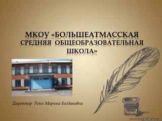 МКОУ «БОЛЬШЕАТМАССКАЯ  Средняя  общеобразовательная   школа »
