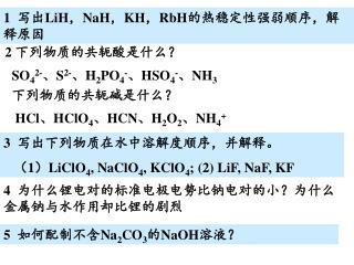 1   写出 LiH , NaH , KH , RbH 的热稳定性强弱顺序,解释原因