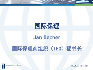 国际保理 Jan Becher 国际保理商组织( IFG )秘书长