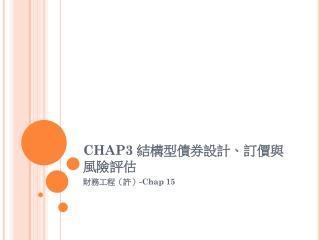 CHAP3  結構型債券設計、訂價與風險評估