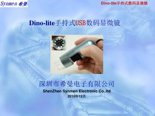 Dino-lite 手持式 USB 数码显微镜