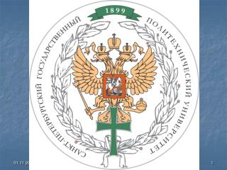 Е.В. Шевченко, СПбГПУ (109)