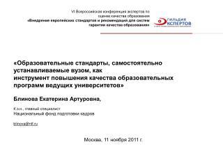 Москва, 11 ноября 2011 г.