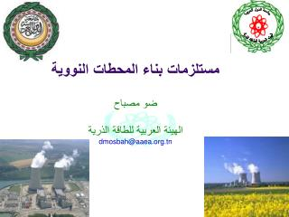 مستلزمات بناء المحطات النووية ضو مصباح الهيئة العربية للطاقة الذرية dmosbah@aaea.tn