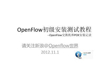 OpenFlow ???????? --OpenFlow ???? POX ????