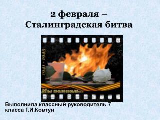 2 февраля – Сталинградская битва
