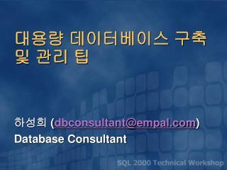 대용량 데이터베이스 구축 및 관리 팁