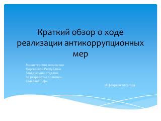 Краткий обзор о ходе реализации антикоррупционных мер