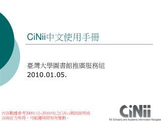 CiNii 中文使用手冊