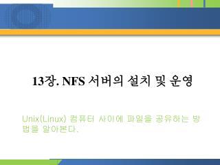 13 장 . NFS  서버의 설치 및 운영