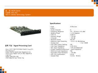 품   목 :  NION Series 모델명 :  NIO AEC 제조사 : Media Technology System