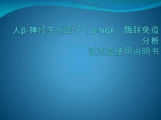 人 β - 神经生长因子( β -NGF )酶联免疫 分析 试剂盒使用说明书
