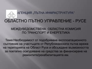 Областна комисия по транспорт и енергетика