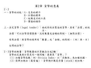 第 2 章 貨幣的意義 2 、 2 一、貨幣的功能: A 、交易的媒介 B 、計價的標準 C 、延期支付的工具 D 、價值的儲存