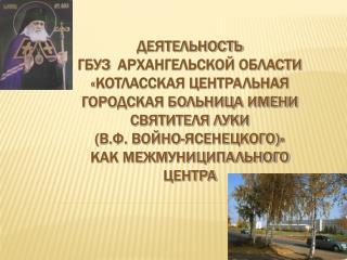 Основания для организации межмуниципального центра