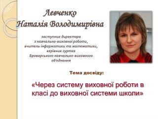 Левченко Наталія Володимирівна