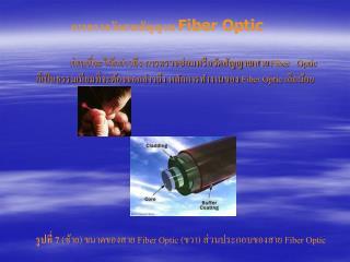 การตรวจวัดสายสัญญาณ  Fiber Optic