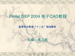 Protel DXP 2004  ?? CAD ?? ??????�???�????