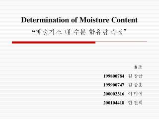 "Determination of Moisture Content "" 배출가스 내 수분 함유량 측정 """