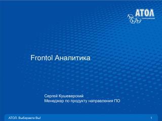 Frontol  Аналитика