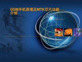 GSM 手机原理及 MTK 芯片功能介绍