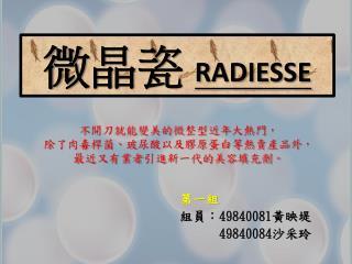 微 晶 瓷 RADIESSE