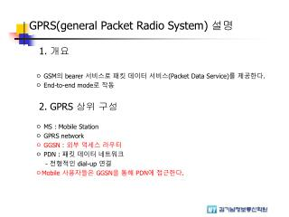 GPRS(general Packet Radio System)  설명
