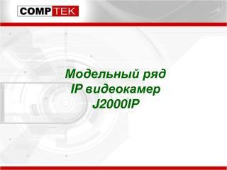 Модельный ряд  IP  видеокамер J2000IP