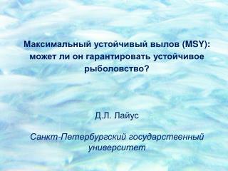 Максимальный устойчивый вылов ( MSY ): может ли он гарантировать устойчивое рыболовство?