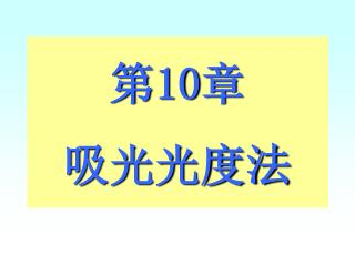 第 10 章 吸光光度法
