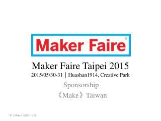 Maker Faire Taipei 2015 2015/05/30-31 | Huashan1914, Creative Park
