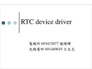 RTC device driver