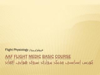 AAF Flight Medic Basic Course کورس اساسی مدیک پروازی نیروی هوایی افغان