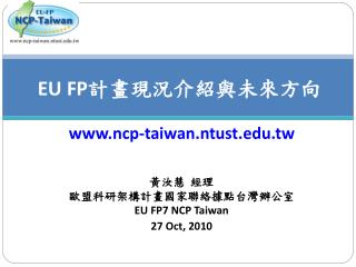 EU FP 計畫現況介紹與未來方向  ncp-taiwan.ntust.tw