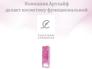 Компания Артлайф  делает косметику функциональной!