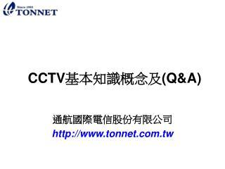 通航國際電信股份有限公司 tonnet.tw