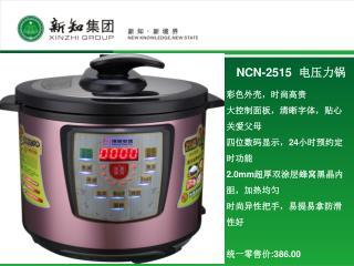 NCN-2515   电压力锅