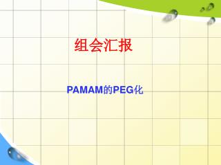 PAMAM 的 PEG 化