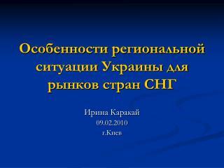 Особенности региональной ситуации Украины для  рынков стран СНГ