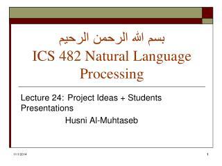 بسم الله الرحمن الرحيم ICS 482 Natural Language Processing