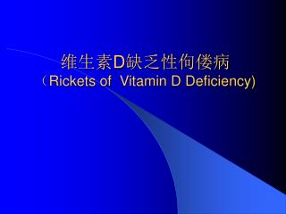 维生素 D 缺乏性佝偻病 ( Rickets of  Vitamin D Deficiency)