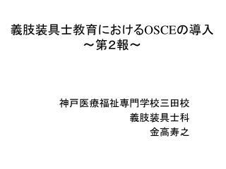 義肢装具士教育における OSCE の導入 ~第2報~