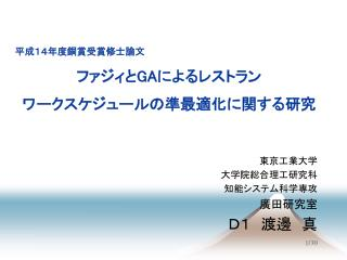 東京工業大学 大学院総合理工研究科 知能システム科学専攻 廣田研究室 D1 渡邊 真
