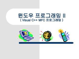 윈도우 프로그래밍  II ( Visual C++ MFC  프로그래밍  )