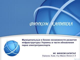 ФК  ФИНКОМ КАПИТАЛ  Украина, Киев,  б-р  Ивана  Лепсе  д. 6