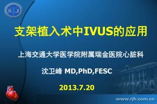 支架植入术中 IVUS 的应用